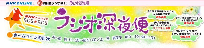 NHK ラジオ深夜便に出演します