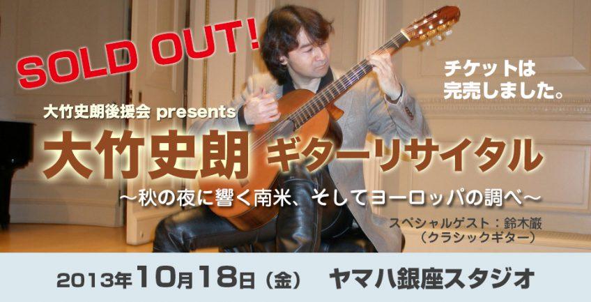 大竹史朗ギターリサイタル
