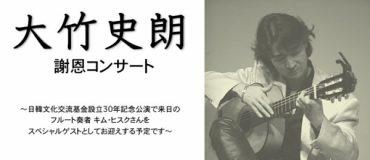 12月15日(日)謝恩コンサートのお誘い