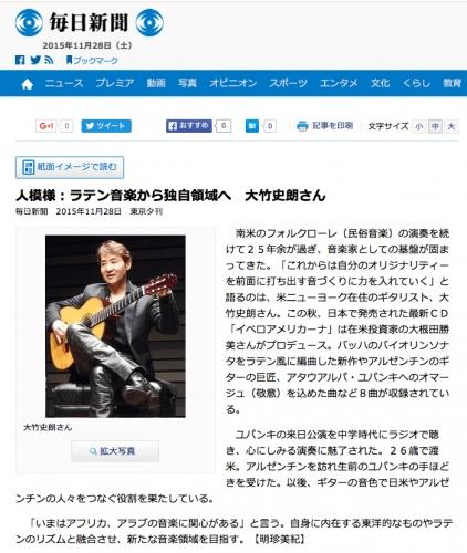 151128mainichi_web