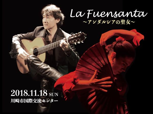 大竹史朗グランドコンサート「La Fuensanta」まもなく!