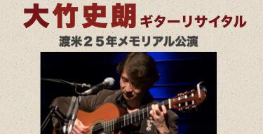 渡米25年メモリアル公演 大竹史朗 ギター・リサイタル