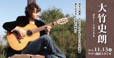 大竹史朗 ギター・リサイタル