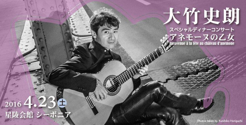 大竹史朗スペシャルディナーコンサート「アネモーヌの乙女」