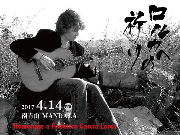 大竹史朗東京公演「ロルカへの祈り」