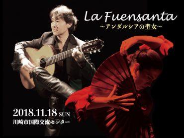 大竹史朗グランドコンサート「La Fuensanta」