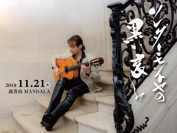 大竹史朗東京公演「ソレダー・モントヤの黒い哀しみ」
