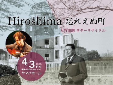 「Hiroshima 忘れえぬ町」延期のおしらせ